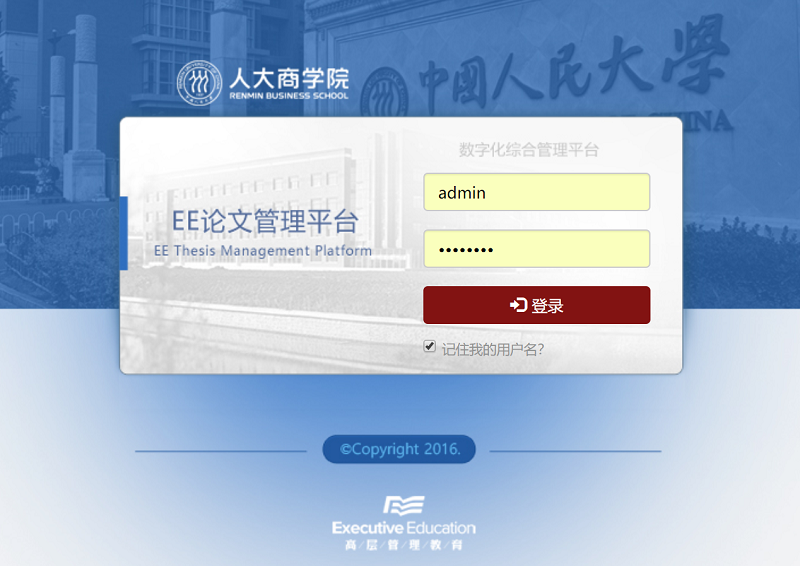 EE论文管理系统首页